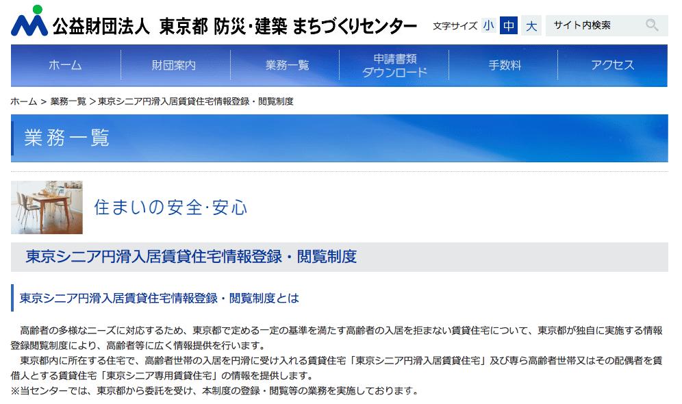 公益財団法人 東京都防災・建築まちづくりセンター抜粋