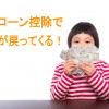 【中古マンション版】住宅ローン控除の条件や申請方法などのまとめ!