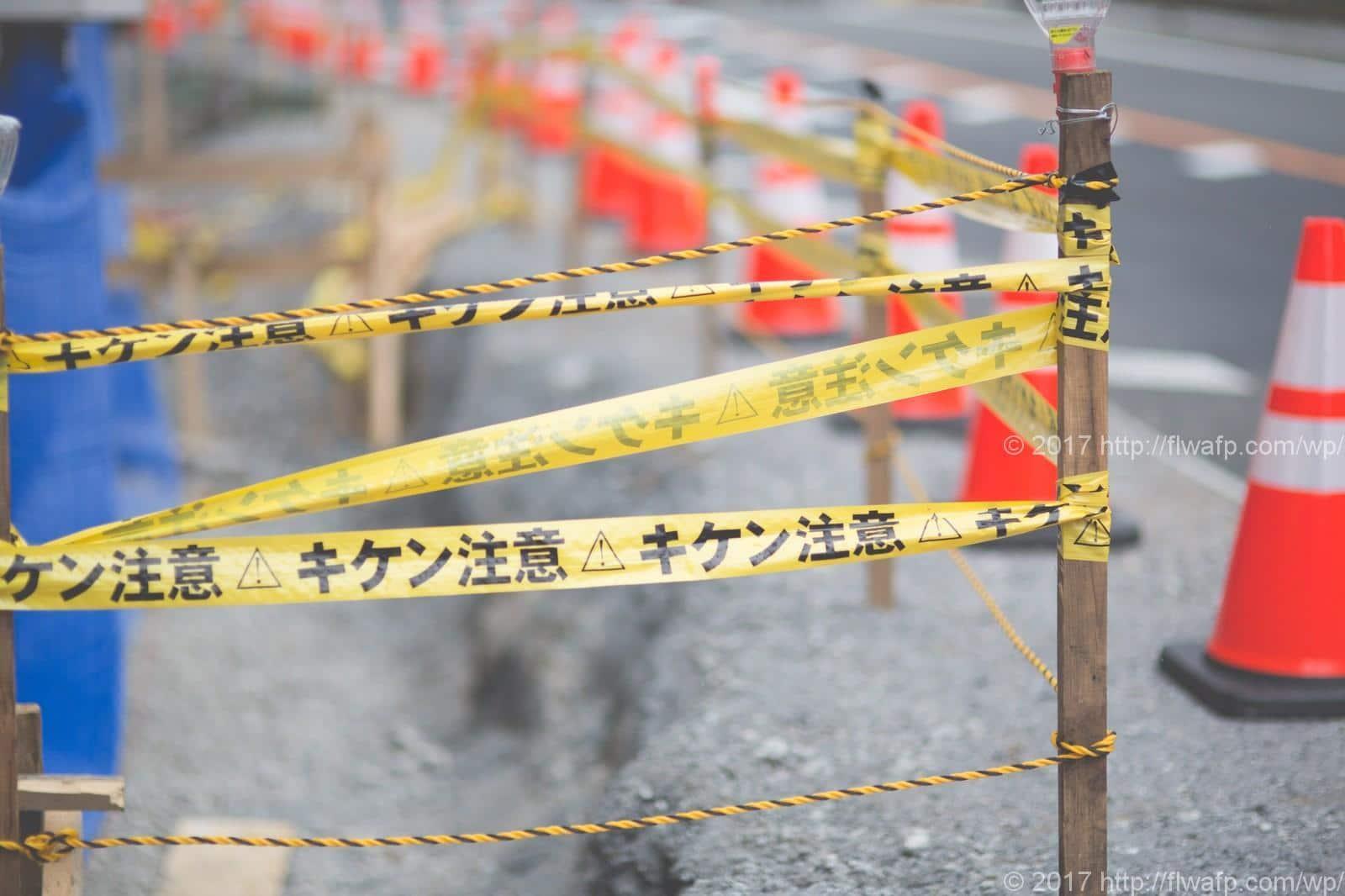危険な工事現場
