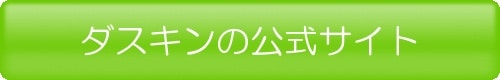 ダスキンの公式サイト
