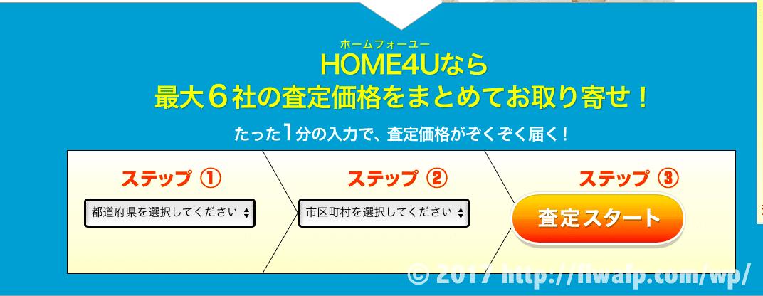 home4u1 抜粋