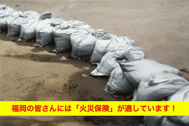 福岡県民には火災保険!