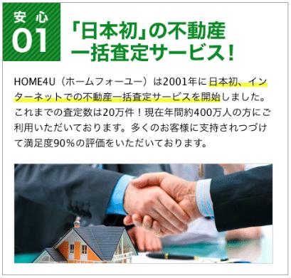 HOME4Uは日本初の一括査定サービス