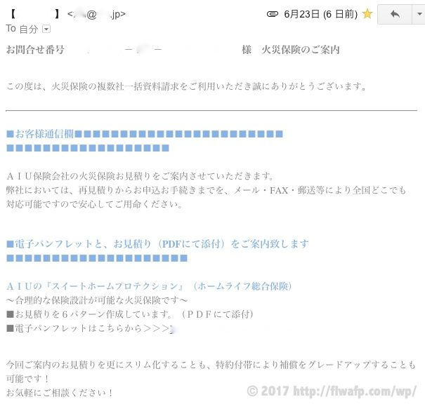 インズウェブメール2
