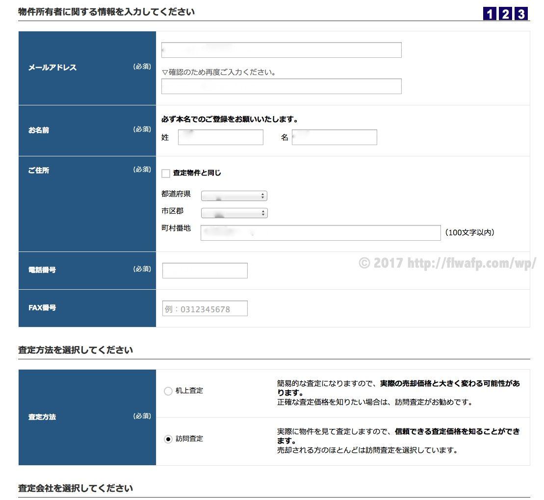楽待査定画面4