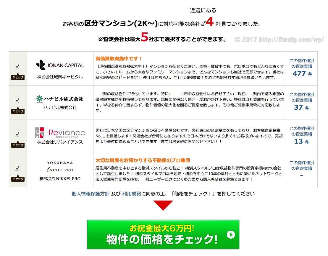 楽待査定画面5