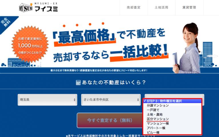 マイスミEX(中央区編)