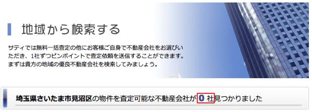 埼玉県さいたま市見沼区の検索結果
