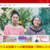 三井のリハウス(売却査定)の評判と口コミを検証!営業マンに注意?