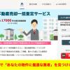 【質が低い】不動産価格.netの一括査定を試した話や評判と口コミ