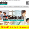 不動産売却のsateiichiba(査定市場)の評判と口コミは?