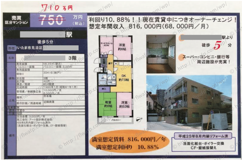 初めて買ったマンションの販売図面
