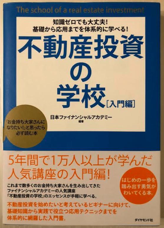 不動産投資の学校入門編
