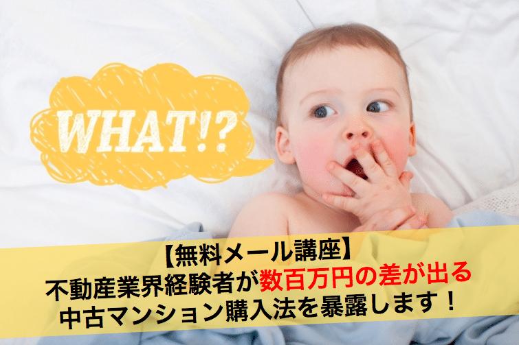【無料メール講座】 中古マンション購入法