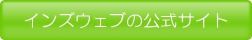 インズウェブの緑ボタン