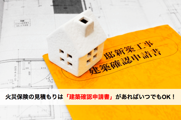 火災保険の見積もりタイミングは建築確認申請書を取った後!