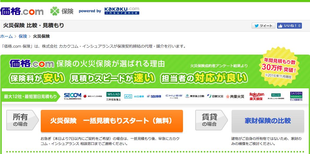価格.com火災保険のトップ画像