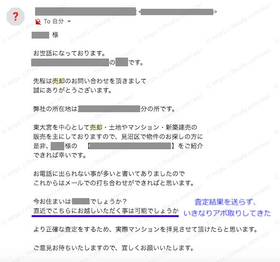 業者からのメール2