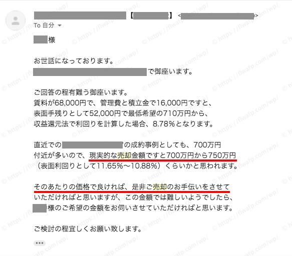 業者からのメール3
