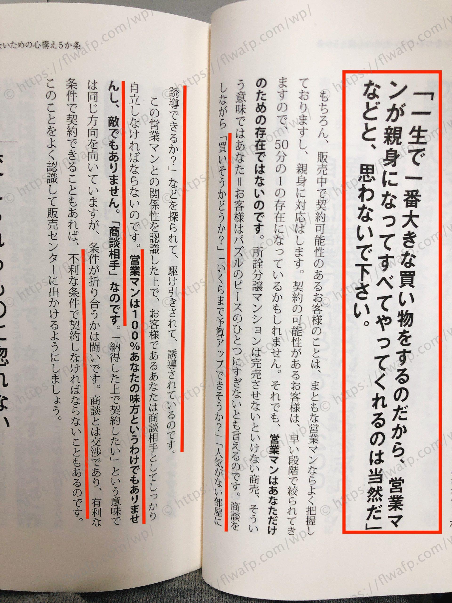 三井不動産グループの社員の言葉